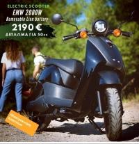 EMW 2000